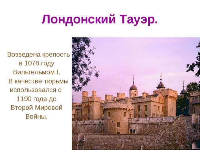 Лондонский Тауэр. Возведена крепость в 1078 году Вильгельмом I. В качестве тю...