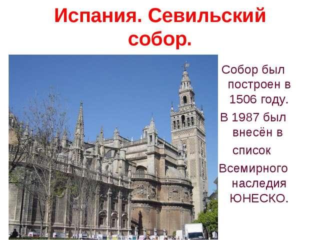 Испания. Севильский собор. Собор был построен в 1506 году. В 1987 был внесён...