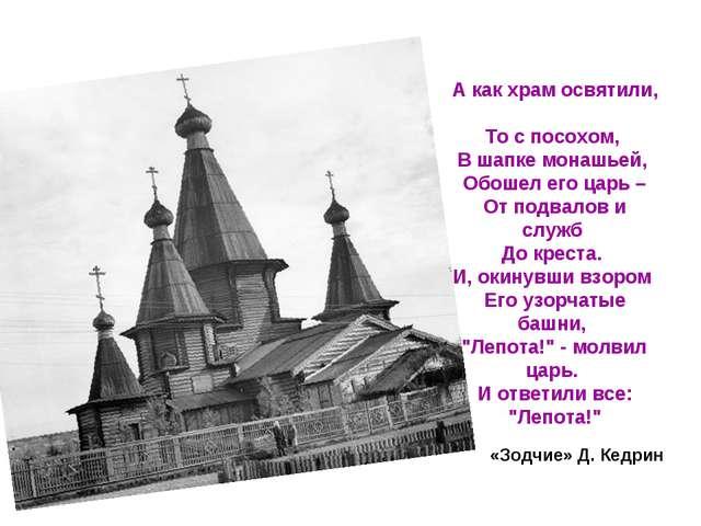 А как храм освятили, То с посохом, В шапке монашьей, Обошел его царь – От под...