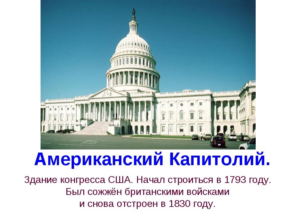 Здание конгресса США. Начал строиться в 1793 году. Был сожжён британскими во...