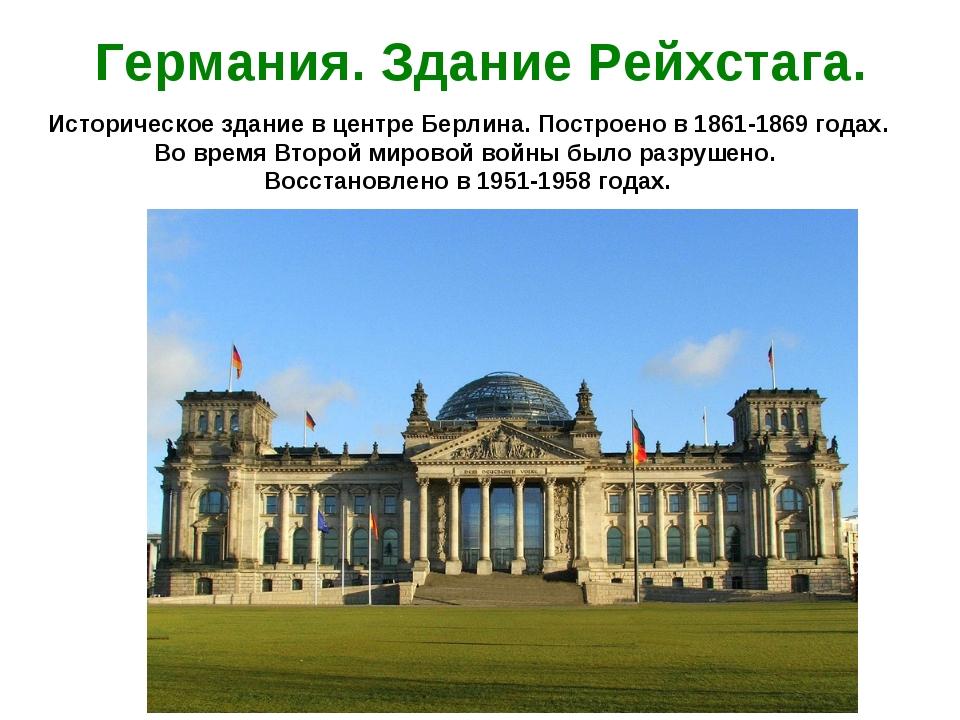 Германия. Здание Рейхстага. Историческое здание в центре Берлина. Построено в...