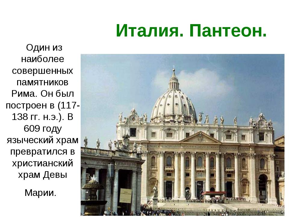 Один из наиболее совершенных памятников Рима. Он был построен в (117-138 гг....