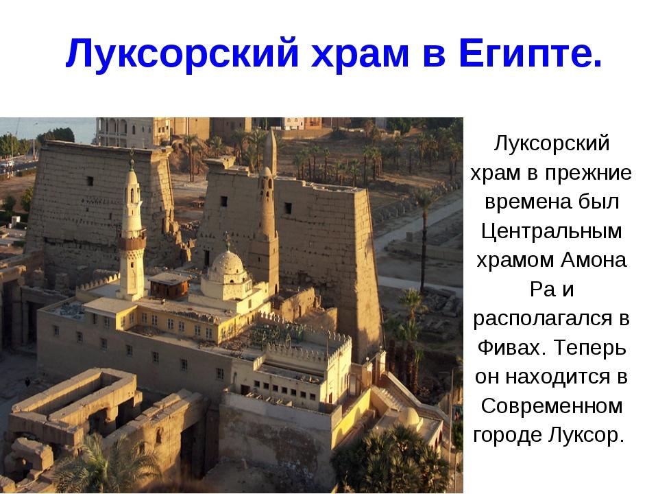 Луксорский храм в Египте. Луксорский храм в прежние времена был Центральным...