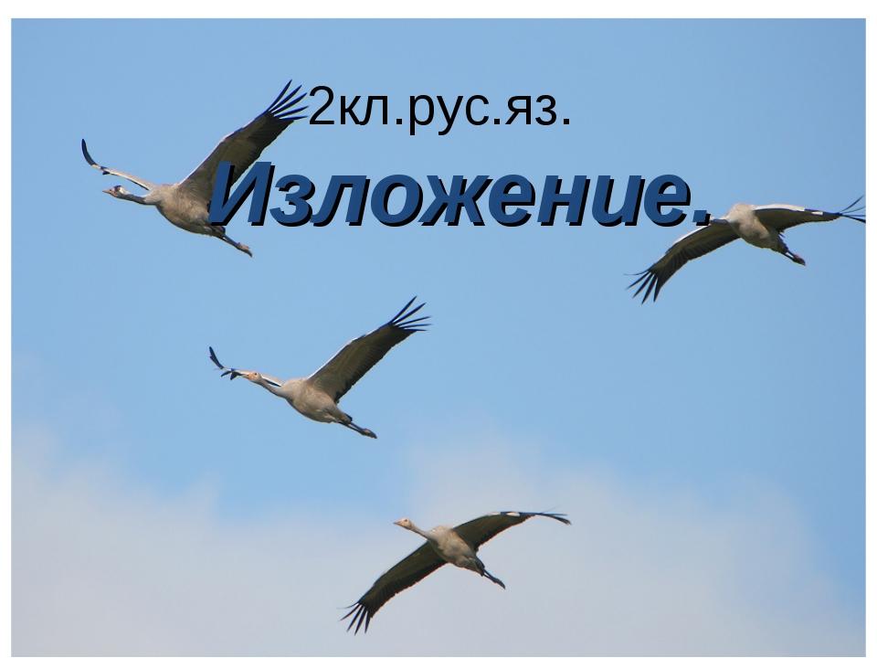 2кл.рус.яз. Изложение.