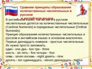 В английском языке, так же как и в русском числительные делятся на количестве