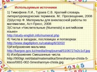 Используемые источники: 1) Тимофеев Л.И., Тураев С.В. Краткий словарь литерат