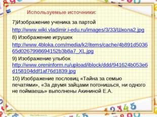Используемые источники: 7)Изображение ученика за партой http://www.wiki.vladi