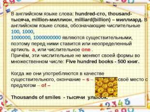 В английском языке слова: hundred-сто, thousand-тысяча, million-миллион, mill