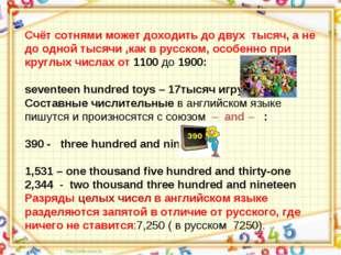 Счёт сотнями может доходить до двух тысяч, а не до одной тысячи ,как в русско
