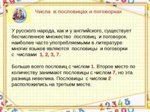 Числа в пословицах и поговорках У русского народа, как и у английского, суще
