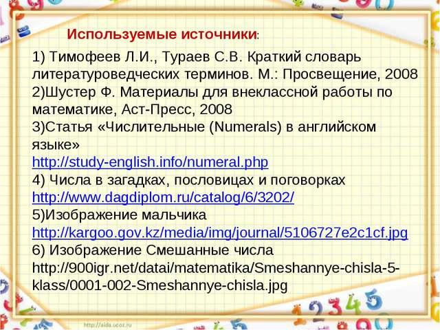 Используемые источники: 1) Тимофеев Л.И., Тураев С.В. Краткий словарь литерат...