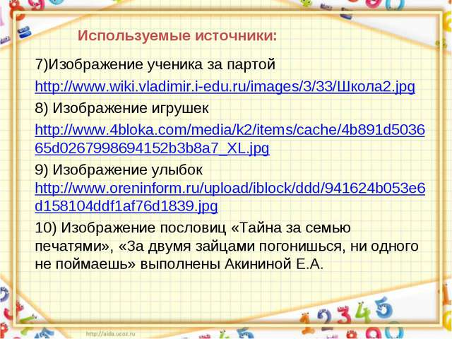 Используемые источники: 7)Изображение ученика за партой http://www.wiki.vladi...