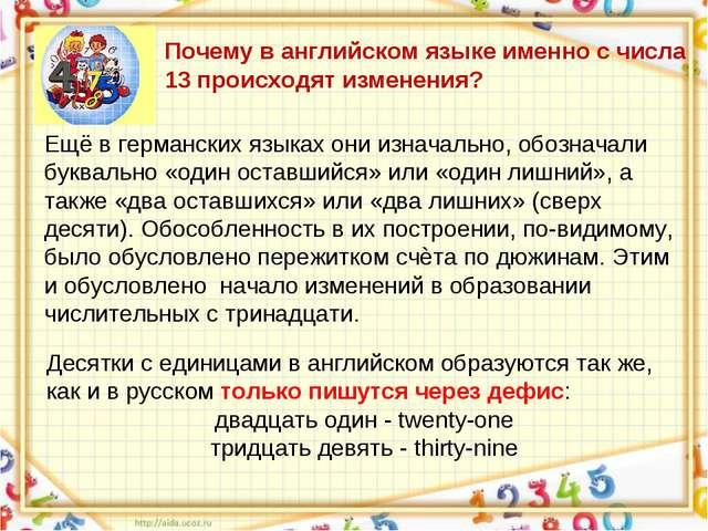 Десятки с единицами в английском образуются так же, как и в русском только пи...