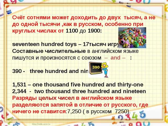 Счёт сотнями может доходить до двух тысяч, а не до одной тысячи ,как в русско...