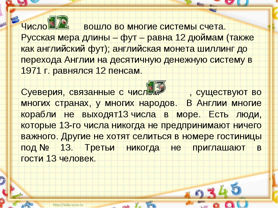 Число вошло во многие системы счета. Русская мера длины – фут – равна 12 дю...