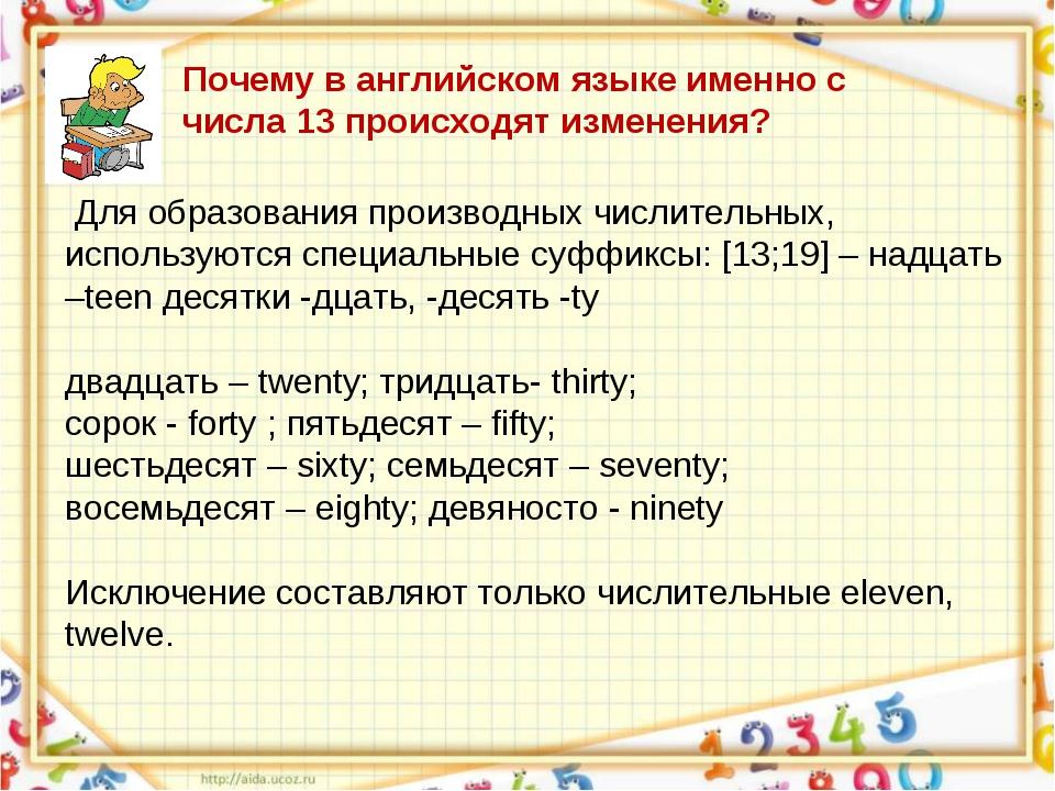 Для образования производных числительных, используются специальные суффиксы:...
