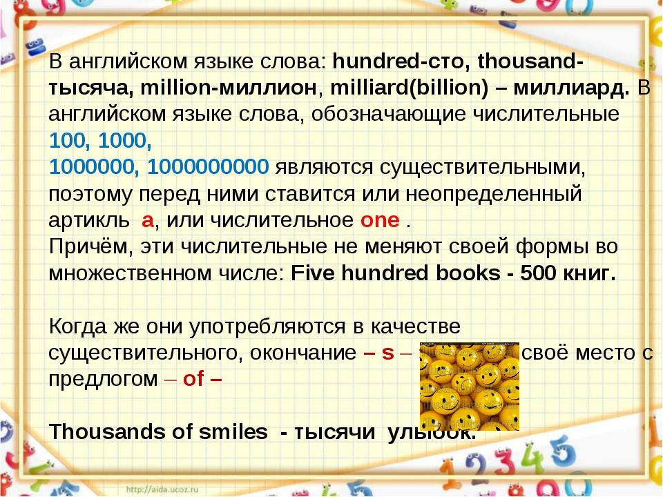 В английском языке слова: hundred-сто, thousand-тысяча, million-миллион, mill...