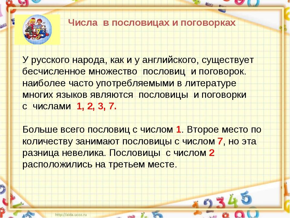 Числа в пословицах и поговорках У русского народа, как и у английского, суще...