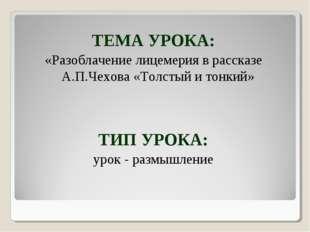 ТЕМА УРОКА: «Разоблачение лицемерия в рассказе А.П.Чехова «Толстый и тонкий»