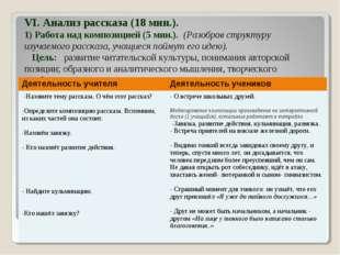 VI. Анализ рассказа (18 мин.). 1) Работа над композицией (5 мин.). (Разобрав