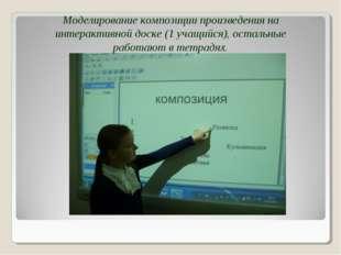 Моделирование композиции произведения на интерактивной доске (1 учащийся), ос