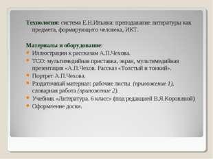 Технология: система Е.Н.Ильина: преподавание литературы как предмета, формиру