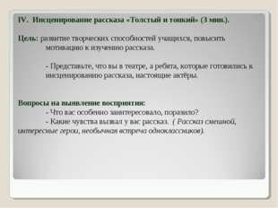IV. Инсценирование рассказа «Толстый и тонкий» (3 мин.). Цель: развитие творч