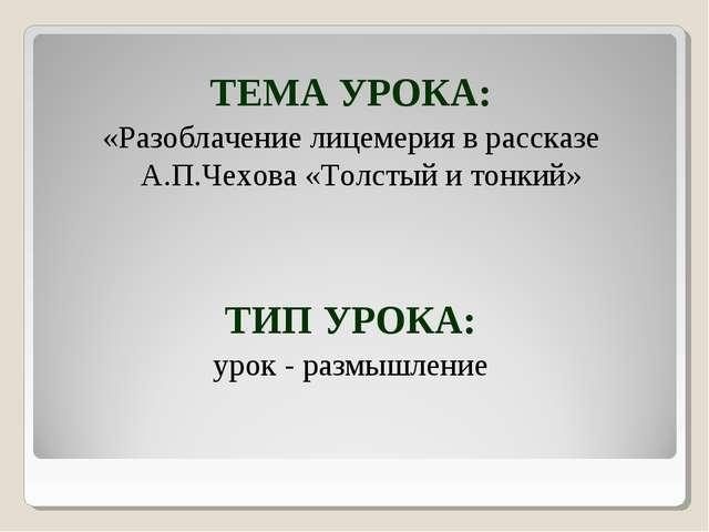 ТЕМА УРОКА: «Разоблачение лицемерия в рассказе А.П.Чехова «Толстый и тонкий»...