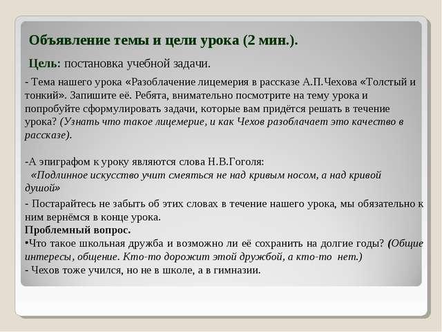 - Тема нашего урока «Разоблачение лицемерия в рассказе А.П.Чехова «Толстый и...