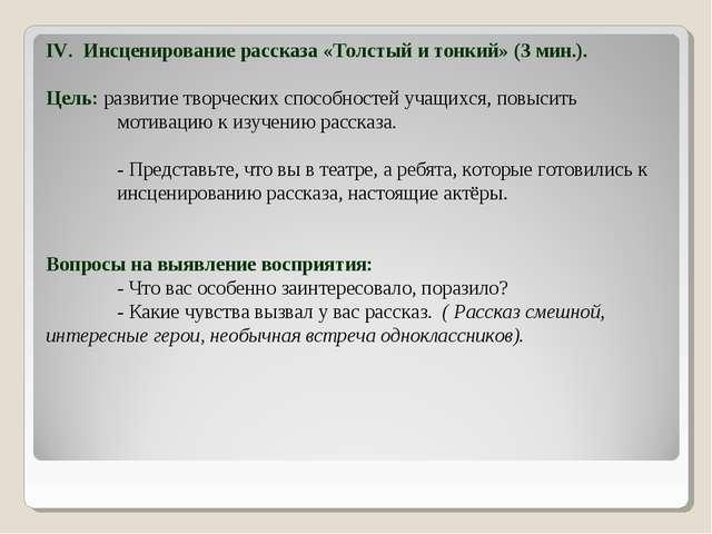 IV. Инсценирование рассказа «Толстый и тонкий» (3 мин.). Цель: развитие творч...