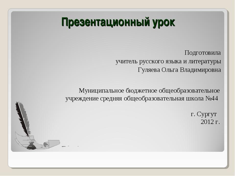 Презентационный урок Подготовила учитель русского языка и литературы Гуляева...
