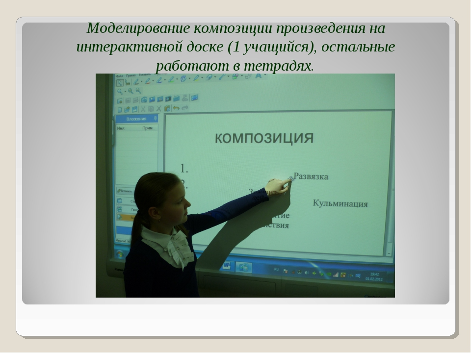 Моделирование композиции произведения на интерактивной доске (1 учащийся), ос...
