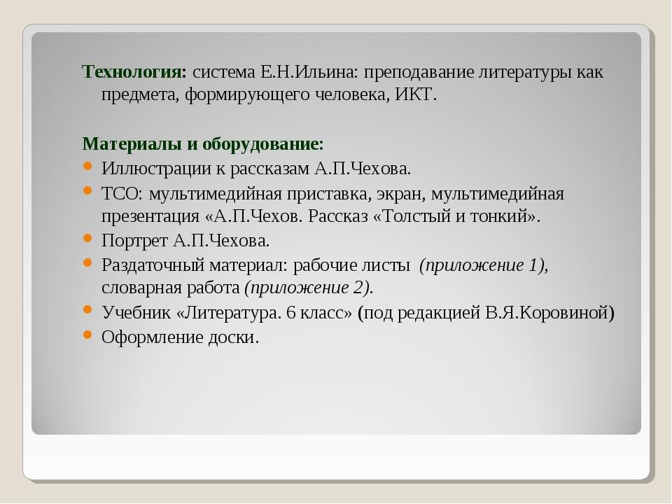 Технология: система Е.Н.Ильина: преподавание литературы как предмета, формиру...