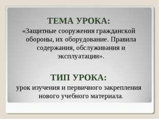 ТЕМА УРОКА: «Защитные сооружения гражданской обороны, их оборудование. Правил