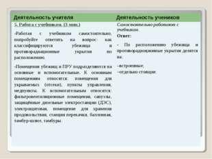 Деятельность учителяДеятельность учеников 5. Работа с учебником. (3 мин.) Ра