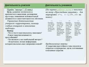 """Деятельность учителяДеятельность учеников Приём """"инсерт"""". (5 мин.) Цель: раз"""