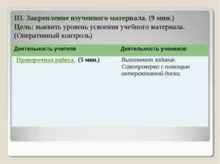 III. Закрепление изученного материала. (9 мин.) Цель: выявить уровень усвоени