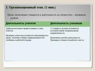 I. Организационный этап. (1 мин.) Цель: включение учащихся в деятельность на
