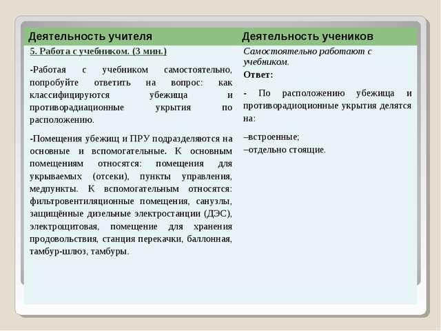 Деятельность учителяДеятельность учеников 5. Работа с учебником. (3 мин.) Ра...