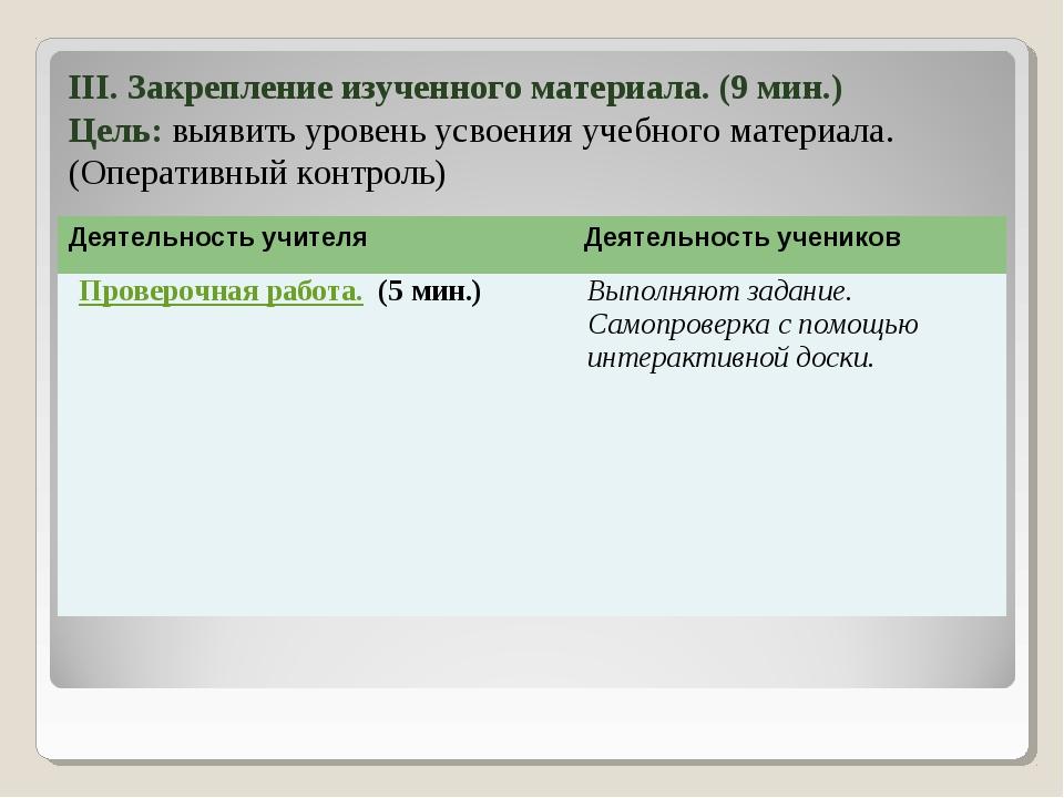 III. Закрепление изученного материала. (9 мин.) Цель: выявить уровень усвоени...