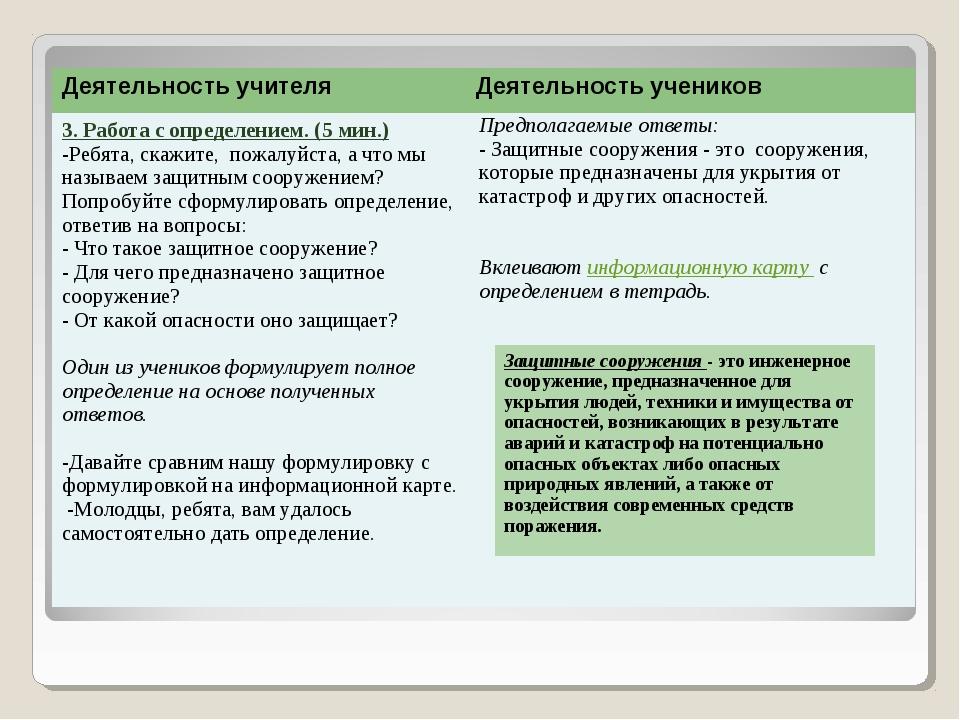 Деятельность учителяДеятельность учеников 3. Работа с определением. (5 мин.)...