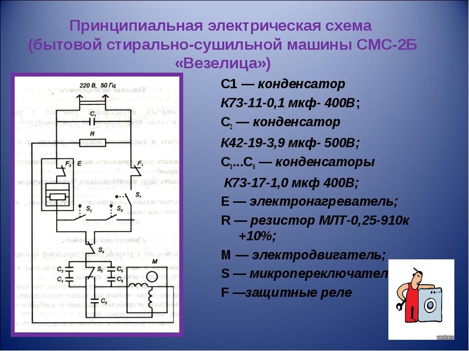 Принципиальная электрическая схема (бытовой стирально-сушильной машины СМС-2Б...