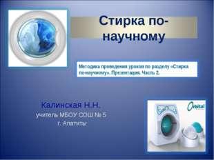 Калинская Н.Н. учитель МБОУ СОШ № 5 г. Апатиты
