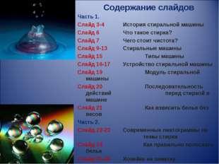 Содержание слайдов Часть 1. Слайд 3-4 История стиральной машины Слайд 6 Чт