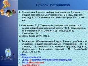 Список источников Технология. 8 класс: учебник для учащихся 8 класса общеобра