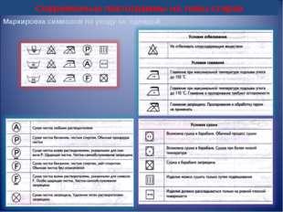 Современные пиктограммы на темы стирки  Маркировка символов по уходу за одеж