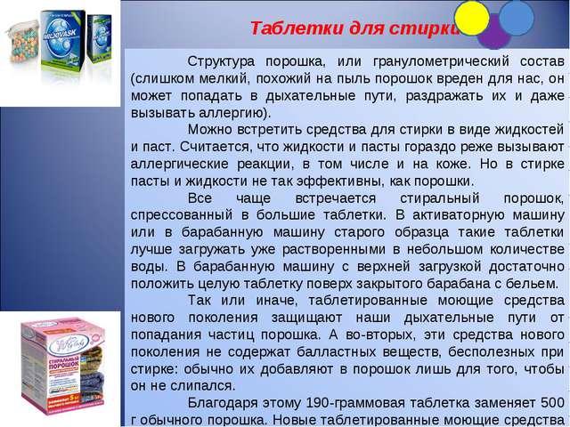 Таблетки для стирки Структура порошка, или гранулометрический состав (слишко...