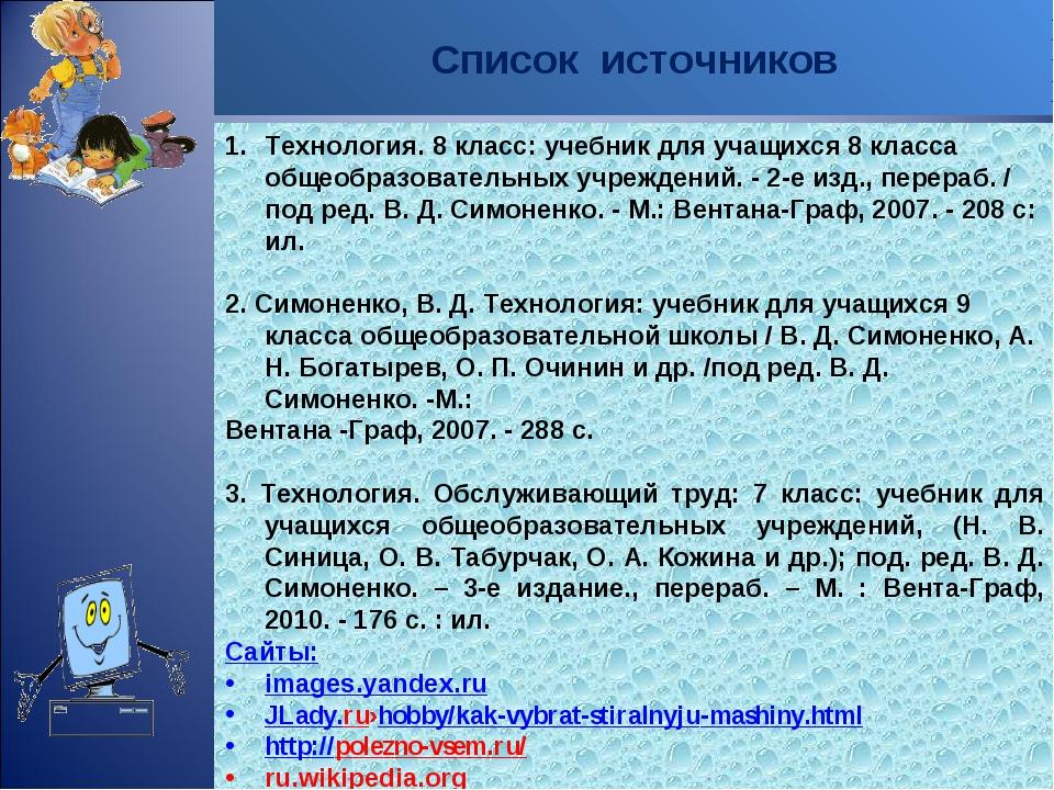 Список источников Технология. 8 класс: учебник для учащихся 8 класса общеобра...