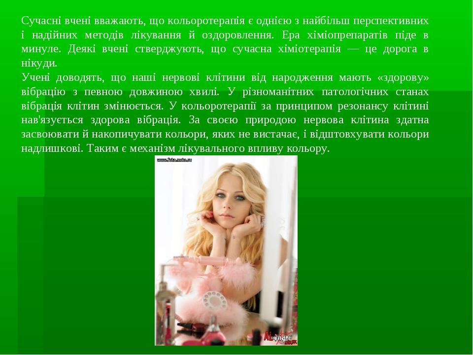 Сучасні вчені вважають, що кольоротерапія є однією з найбільш перспективних...