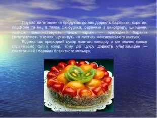 Під час виготовлення продуктів до них додають барвники: каротин, порфірин та